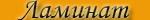 монтаж ламината в Бирюлево